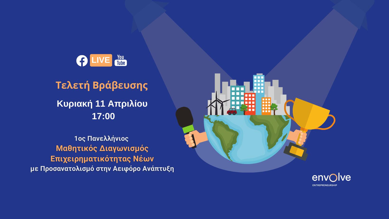 Τελετή Βράβευσης 1ου Πανελλήνιου Μαθητικού Διαγωνισμού Επιχειρηματικότητας Νέων